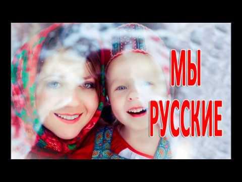 Виктор Калина Мы Русские