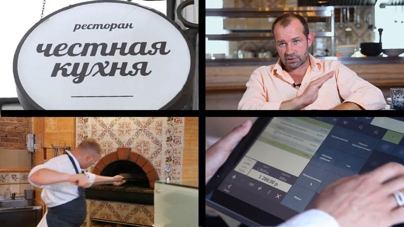 Сергей Ерошенко, владелец и шеф-повар ресторана «Честная кухня», делится опытом использования iiko