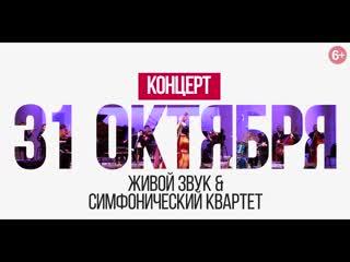 Концерт Перукуа Дыхание любви в Екатеринбурге 31 октября 2019 года