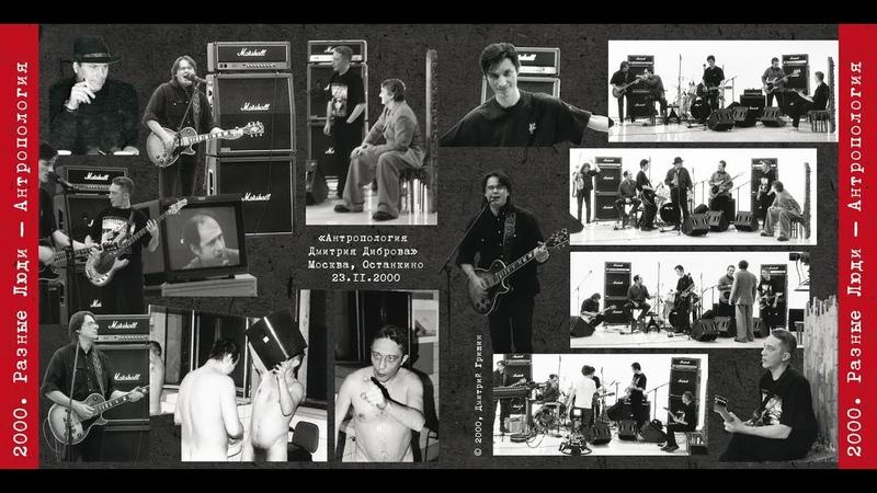 Разные Люди – «Антропология Дмитрия Диброва» (Москва, НТВ, 23.11.2000)