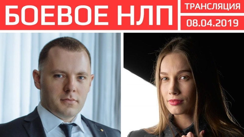 Боевое НЛП и токсичные убеждения. Инстаграм трансляция. Антон Махновский и Мария Зубкова.