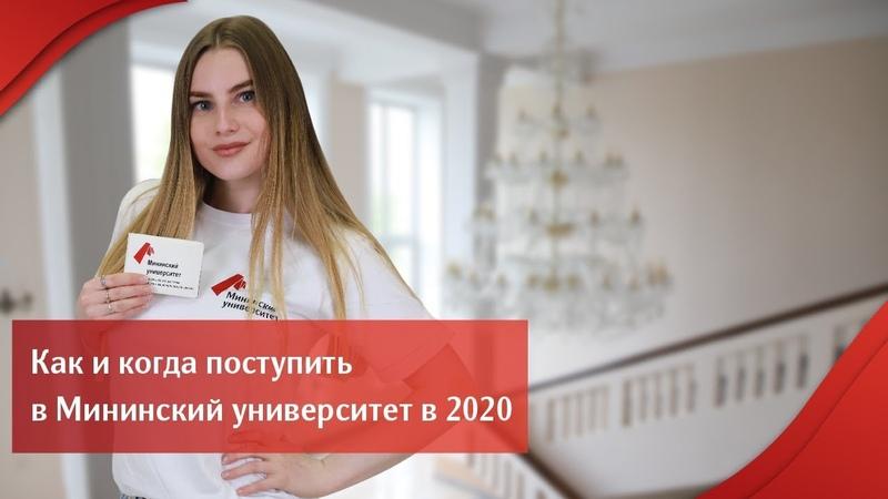 Как и когда поступить в Мининский университет в 2020 году