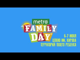 Metro family day - 6 и 7 июля цпкио им. с.м. кирова!