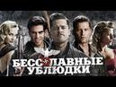 БЕССЛАВНЫЕ УБЛЮДКИ 2009 русский трейлер фильма на канале GoldDisk онлайн