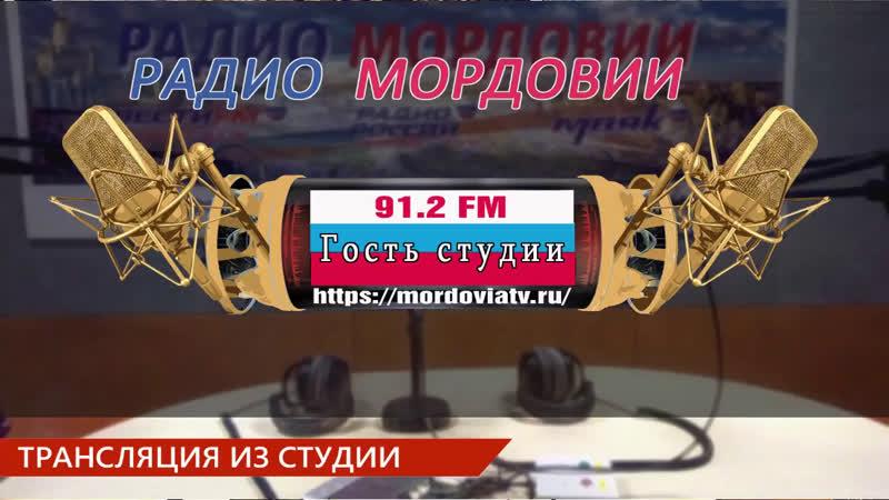 Live Радио Мордовии