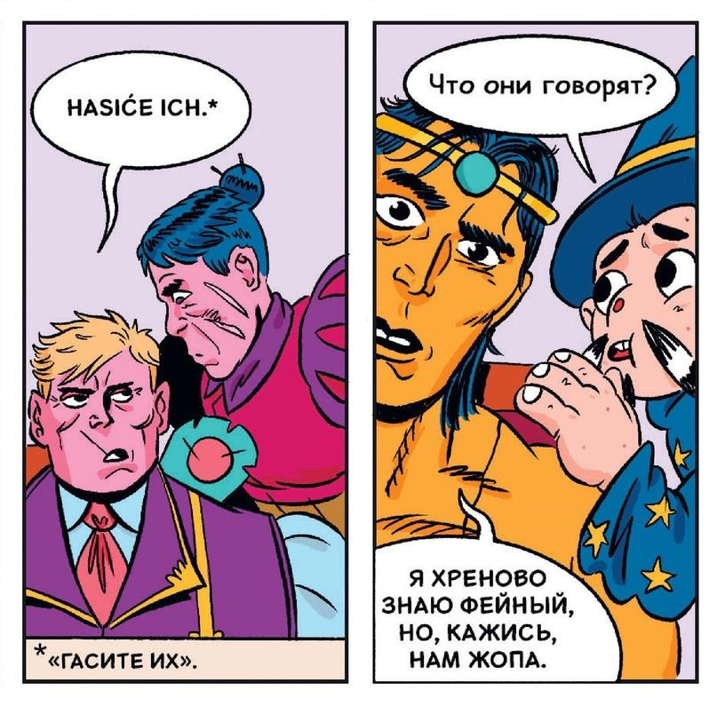 Отрывок из комикса «Ирвинг и Варвара Варварша»