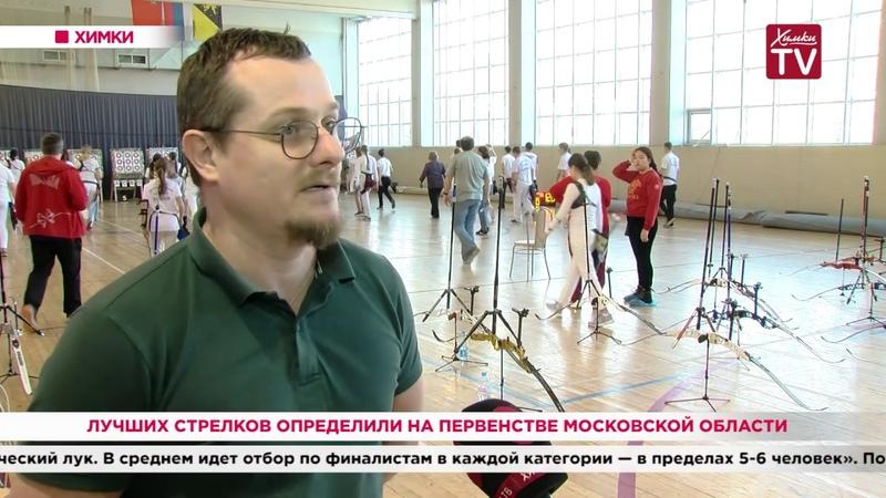 Лучших стрелков определили на первенстве Московской области 18 02 20