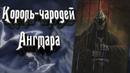 Король чародей Ангмара Предводитель Назгул Предводитель Кольценосцев кто он?