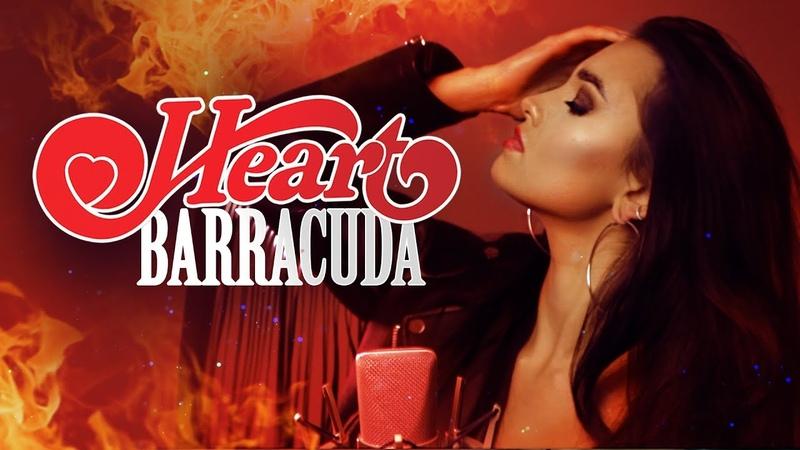 Heart Barracuda cover by Sershen Zaritskaya feat Kim and Shturmak