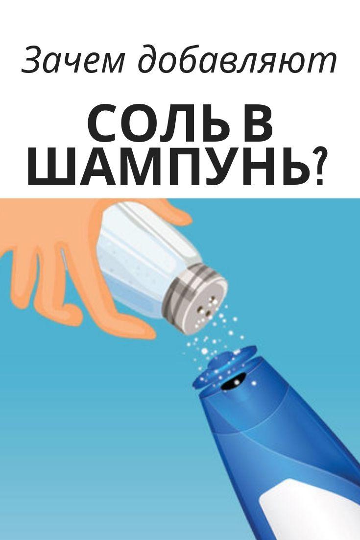 Соль часто добавляют в шампунь, но зачем? Оказывается, она творит чудеса с вашими волосами и кожей.
