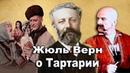 Жюль Верн. Роман о Тартарии. Михаил Строгов Курьер царя