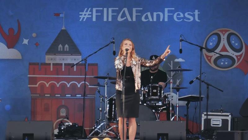 МУЗА Chosen love Fifa Fan Fest LIVE 2018