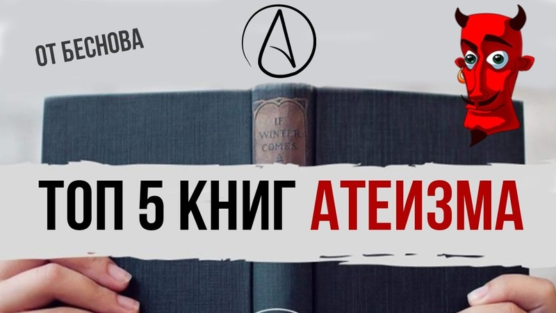 Лучшие книги для атеистов!