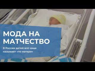 Мода на матчество: в России детей всё чаще называют по матери