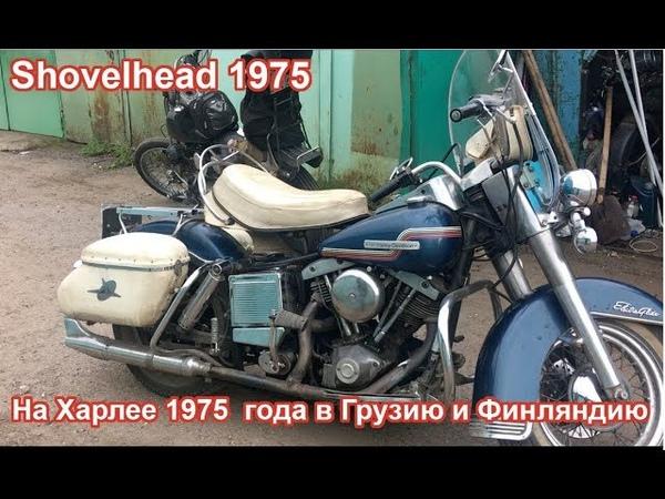 На Харлее 1975 года в Грузию и Финляндию. ( FLH Electra 1975 shovelhead)