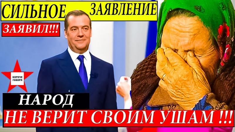 Медведев ЗАЯВИЛ : «Очевидно В ЭКОНОМИКЕ РОССИИ, у нас все в порядке». Как так?