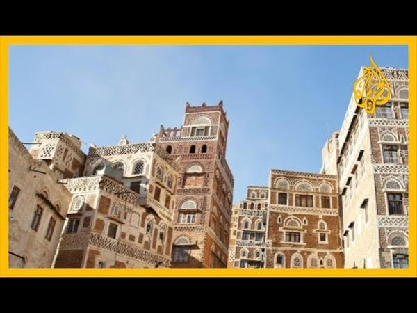 تدمر الكثير منها جراء الأمطار مناشدات لليونسكو لإنقاذ أبنية صنعاء التاريخية 🇾🇪