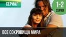 ▶️ Все сокровища мира 1 и 2 серия Мелодрама Фильмы и сериалы Русские мелодрамы