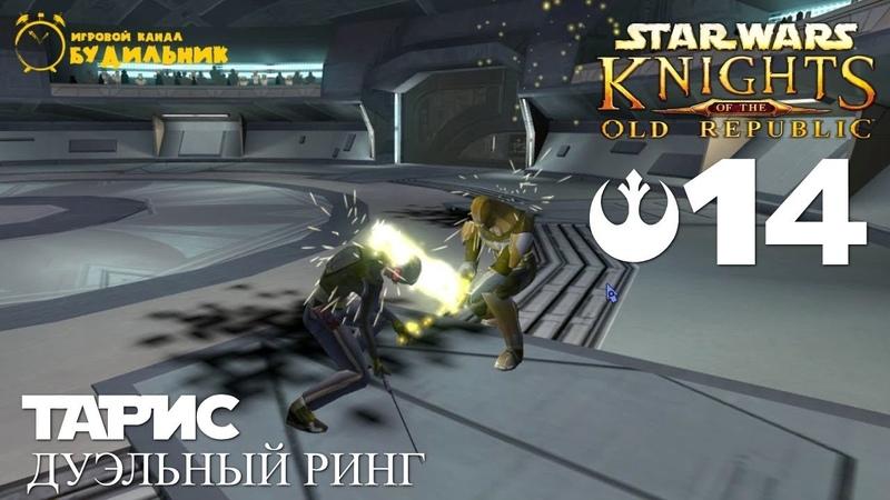 Star Wars: Knights of the Old Republic 14 ● Тарис ● Дуэльный ринг