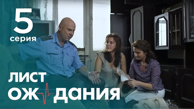 Лист ожидания Серия 5 Waiting List Episode 5