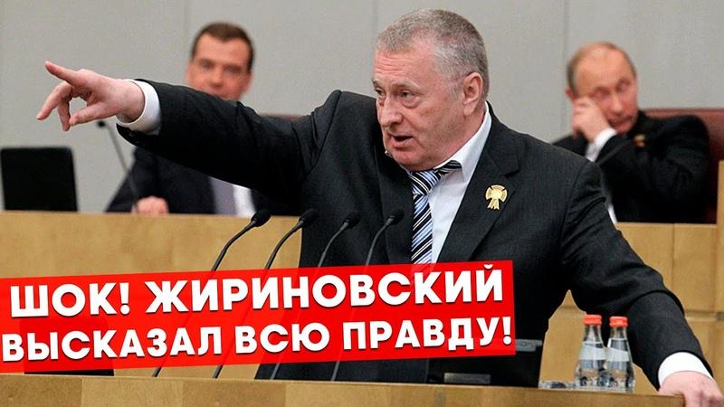 Жириновский взорвал социальные сети Правда про арест Фургала задержание Фургала Фургал арест