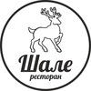Ресторан «Шале» (Иваново)