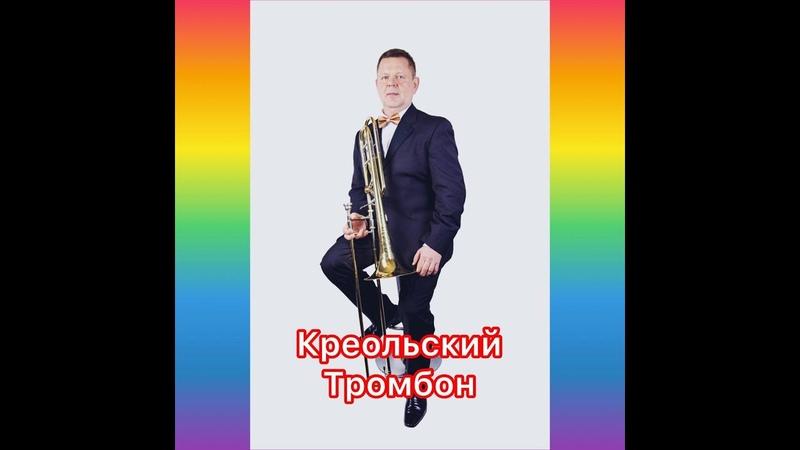 Креольский тромбон