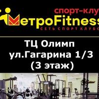 МетрофитнесГагаринаолимп