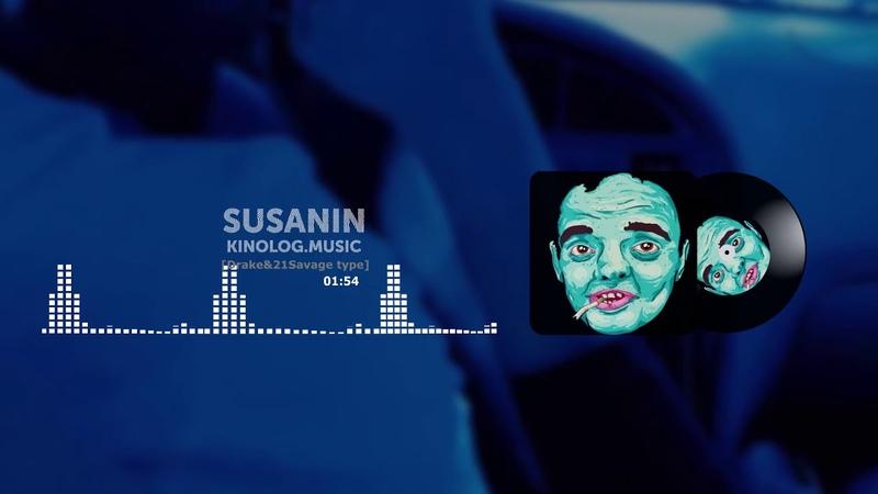 SUSANIN - [21SavageDrake] type beat