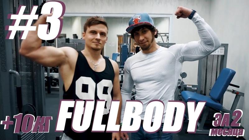 3 Третья тренировка по системе FullBody (экстензия, выпады, т-штанга, плечи)