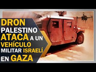Dron palestino ataca a un vehículo militar del régimen israelí en gazadrone_4000