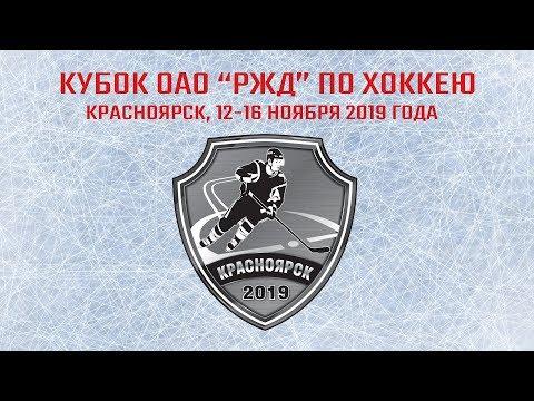 Кубок ОАО РЖД по хоккею. Стартовые матчи