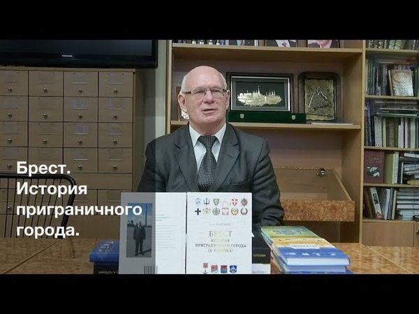 Презентация книги Брест. История приграничного города.