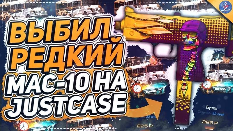 ВЫБИЛ РЕДКИЙ MAC-10 НА JUSTCASE | ОТКРЫТИЕ КЕЙСОВ НА ДЖАСТ КЕЙС ПРОМОКОД
