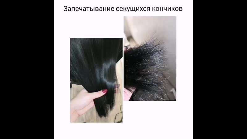 Запечатывание волос — инновационная процедура, которая оздоравливает локоны и улучшает их внешний вид. Для выполнения запечатыва