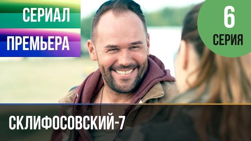 Склифосовский 7 сезон 6 серия Склиф 7 Мелодрама 2019 Русские мелодрамы