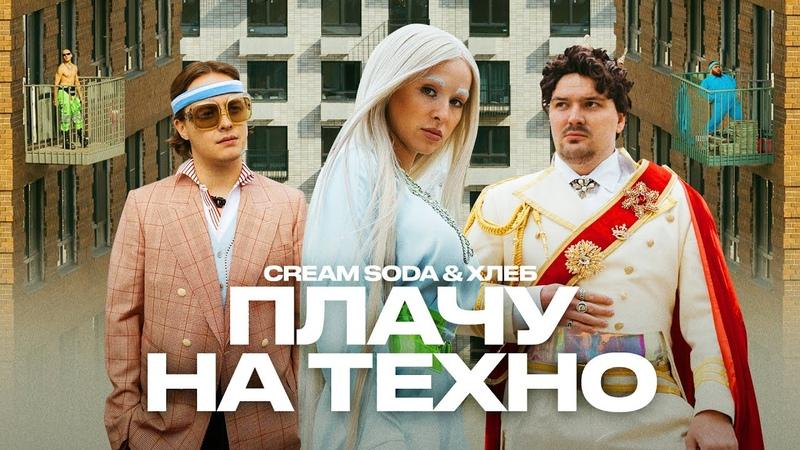 Cream Soda Хлеб - Плачу на техно (премьера клипа)