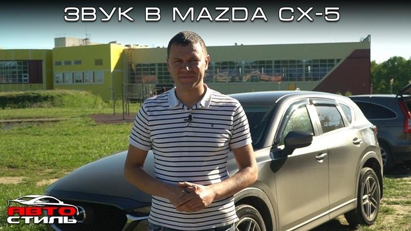 КАЧЕСТВЕННО и ГРОМКО Mazda CX 5 двигайся с музыкой Обзор от Автостиль
