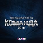 SMASH, Полина Гагарина, Егор Крид - Команда 2018