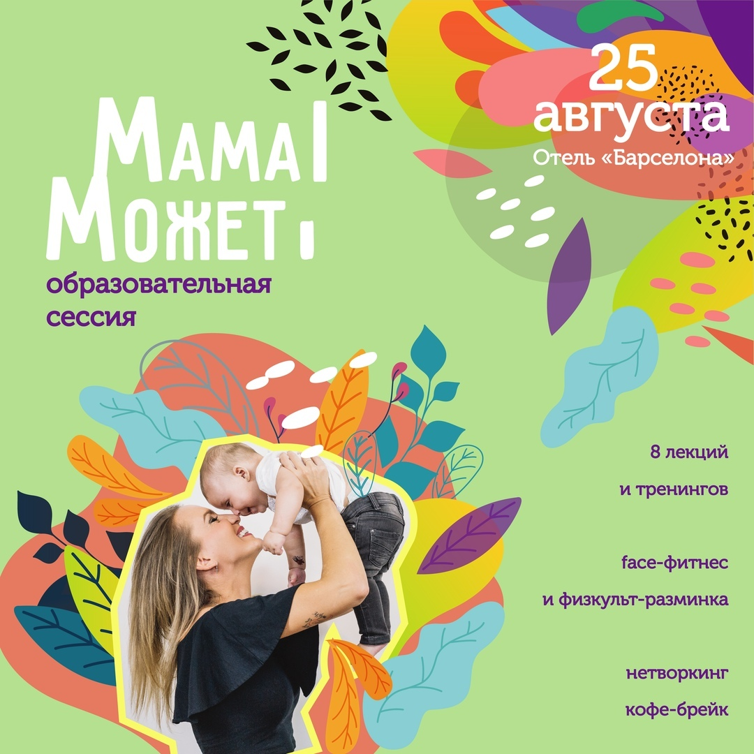 """Афиша Образовательная сессия """"Мама может!"""""""