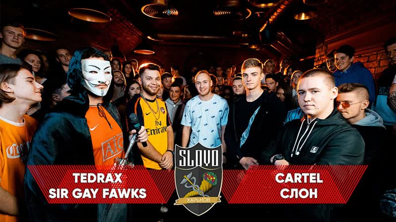 TEDRAX SIR GAY FAWKS SLOVO ХАРЬКОВ 3 round