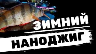 Зимний наноджиг: приманки, проводки, поиск рыбы