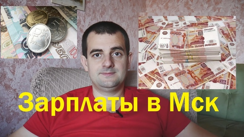 Реальные зарплаты в Москве и какие профессии востребованы точно