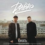 Dabro - Юность (Muztrack.net)