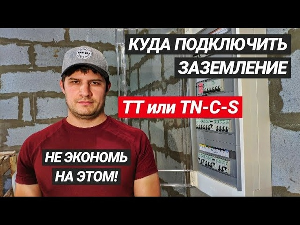 Щит для частного дома Лучший Стриппер для щита Система TN C S или TT