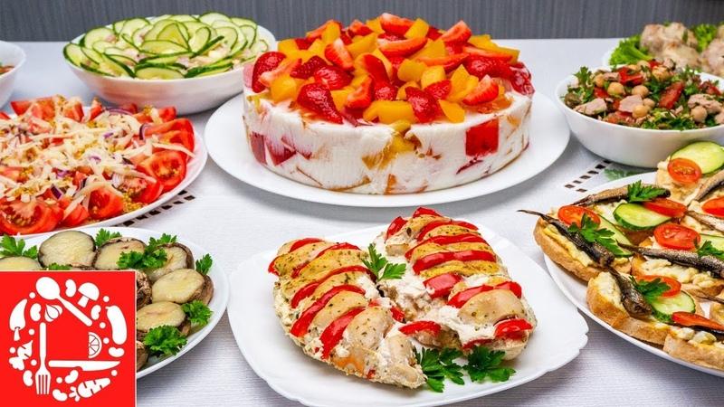 Праздничный стол на День Рождения Летнее Меню Торт салат закуски