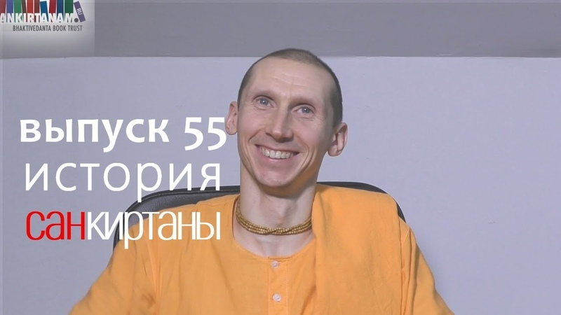 Выпуск№55 История санкиртаны Семь лет спустя Абхай Чайтанья прабху