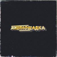 Логотип Танцплощадка