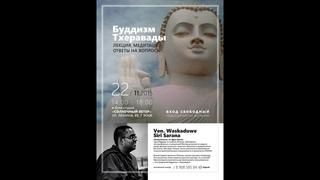 1ч.Буддизм Тхеравады Лекция Медитация Ответы на вопросы(Waskaduwe Siri Saran)