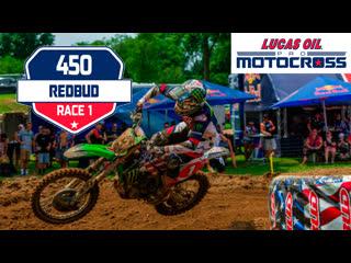 7 этап. redbud 450mx moto 1 lucas oil motocross 2019